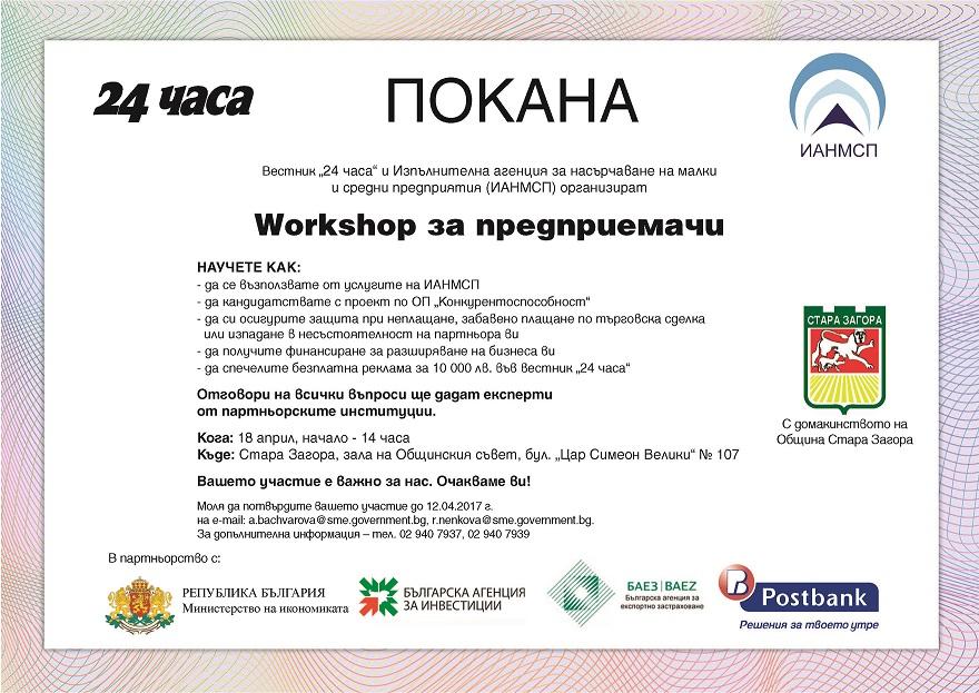 1Pokana Workshop StaraZagora