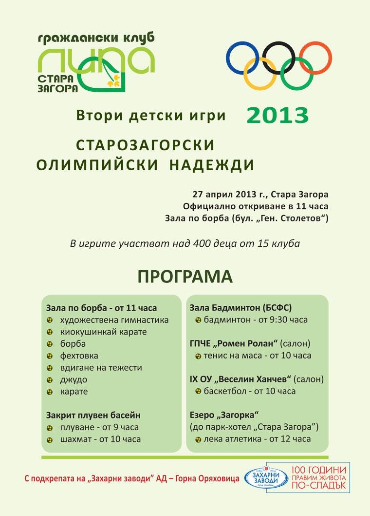 За втори път детски игри Старозагорски олимпийски надежди - 2013