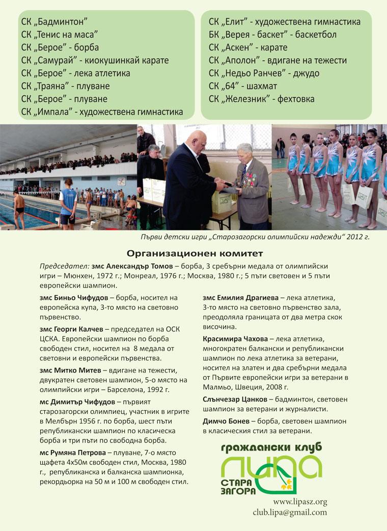 За втори път детски игри Старозагорски олимпийски надежди - Стара Загора