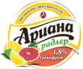 Загорка АД предлага на пазара Ариана Радлер Грейпфрут